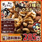 【明細メルマガ】お気軽 3種のミックスナッツ50g