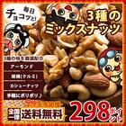 【ポイントメルマガ】お気軽 3種のミックスナッツ50g