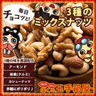 【期間限定ポイントメルマガ】お気軽 3種のミックスナッツ 50g 【MM】