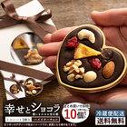 送料無料 ハイビターチョコレート 想いをのせる宝石箱 「幸せとショコラ」 ミニハート型 10個セット マンディアンチョコ ギフト スイーツ 冷蔵便配送