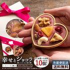 チョコ 送料無料 ルビーチョコレート 想いをのせる宝石箱 「幸せとショコラ」 ミニ ハート型10個セット マンディアンチョコ 冷蔵便配送
