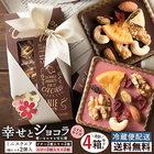 送料無料 想いをのせる宝石箱「幸せとショコラ」 ミニスクエア型2個入りx4箱セット(ビター2箱+ルビー2箱) マンディアンチョコ 内祝い チョコレート ハイビターチョコ ルビーチョコ 冷蔵便配送