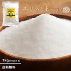 エリスリトール 1kg(500g×2) [ エリスリトール とうもろこし 安心の国内加工品 送料無料 天然甘味料 無添加 糖質制限 ロカボ ダイエット ダイエット食品 ]