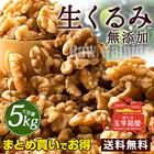 【送料無料】くるみ 無添加クルミ 生くるみ5kg (500gx10) 無添加クルミ 胡桃