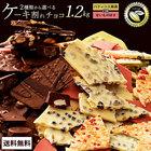 【メルマガ】 送料無料 割れチョコ1.2kg パティシエ厳選チョコ[スイート・ミルク多め] 甘いもの好きのチョコ[ホワイト多め] 2種類から選べる 割れチョコレート