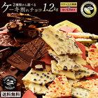 割れチョコ1.2kg パティシエ厳選チョコ[スイート・ミルク多め] 甘いもの好きのチョコ[ホワイト多め] 2種類から選べる 割れチョコレート バレンタイン 2018