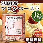 マロン マロンペースト サバトン マロンペースト 1kg 栗 ペースト 送料無料 製菓 製パン フランス製