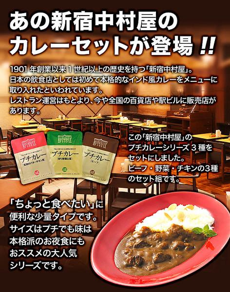 「新宿中村屋」プチカレーセット(3種セット)