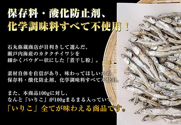 「瀬戸内海産」かける煮干し粉(2袋)