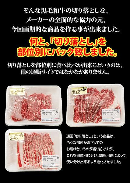 黒毛和牛切り落とし「部位食べ比べ」セット(600g)
