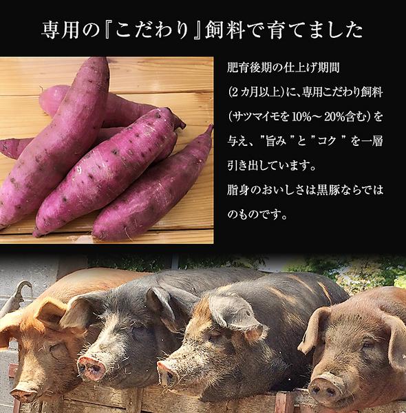 鹿児島黒豚「黒の匠(くろのたくみ)」バラスライス(300g)