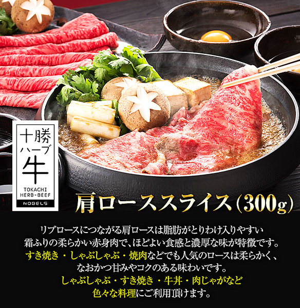 「北海道」十勝ハーブ牛サーロイン入りセット(1kg)