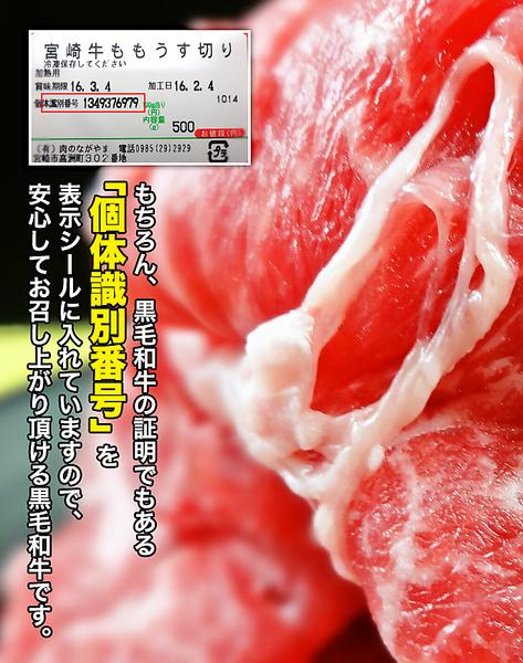 「宮崎牛A4ランク」モモスライス(しゃぶすき用)500g