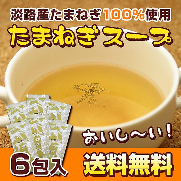 淡路産たまねぎ使用の「たまねぎスープ」(6包入)<100P>
