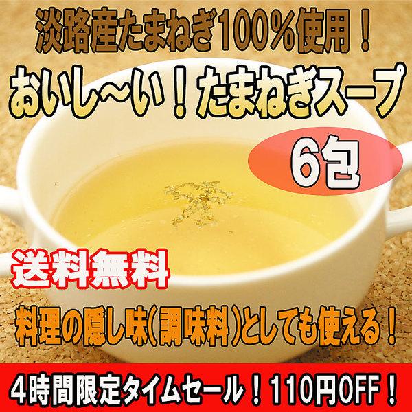 【タイムセール】<110円引き>淡路産たまねぎ使用の「たまねぎスープ」(6包入)