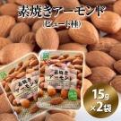 素焼きアーモンド(ビュート種)15g×2袋<ポイント交換>