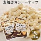 素焼きカシューナッツ(15g×2袋)<ポイント交換>