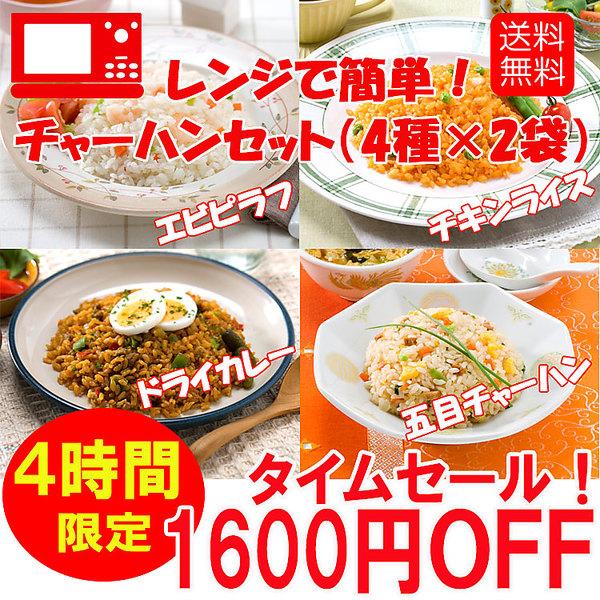 【タイムセール】<1600円引き>「レンジで簡単!」チャーハンセット(4種×2袋)
