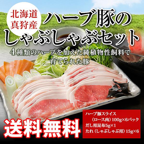 北海道真狩産 ハーブ豚のロースしゃぶ(2~3人前)