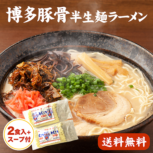 「博多豚骨スープ付」半生麺ラーメン(2食)