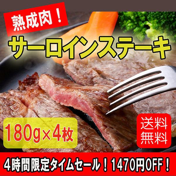 【タイムセール】熟成肉!サーロインステーキ(180g×4枚)