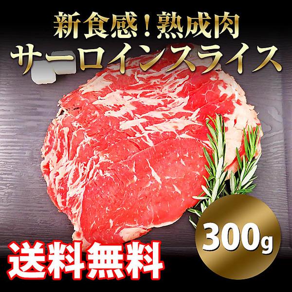 新食感!熟成肉サーロインスライス(300g)<ポイント交換チラシ>