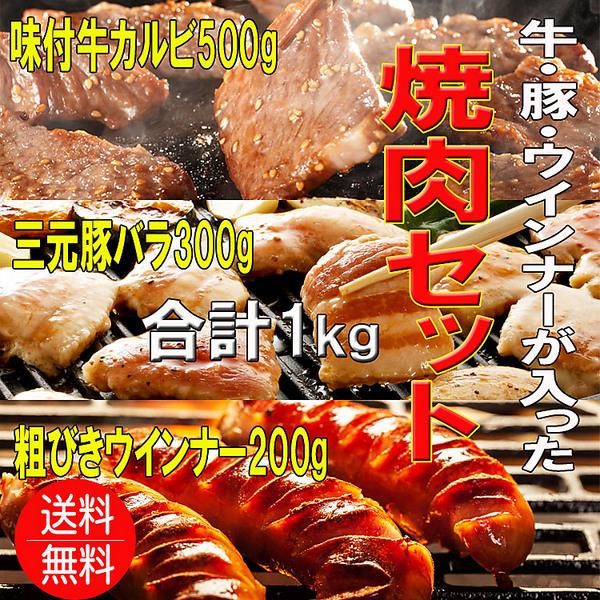 牛・豚・ウインナーが入った焼肉セット(1kg)