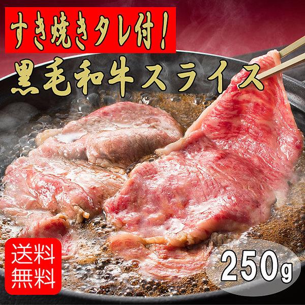すき焼きタレ付!黒毛和牛スライス(250g)