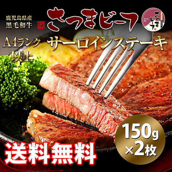 鹿児島黒毛和牛「さつまビーフ」A4ランク以上サーロインステーキ(150g×2枚)