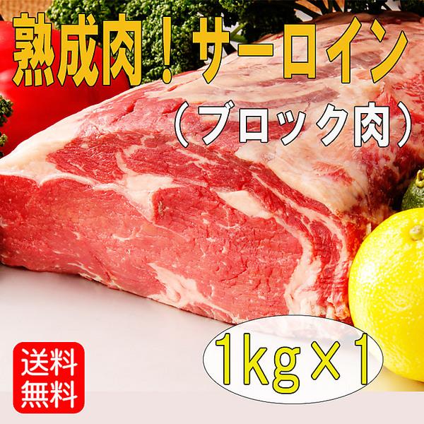 熟成肉!サーロイン(1kg×1ブロック)