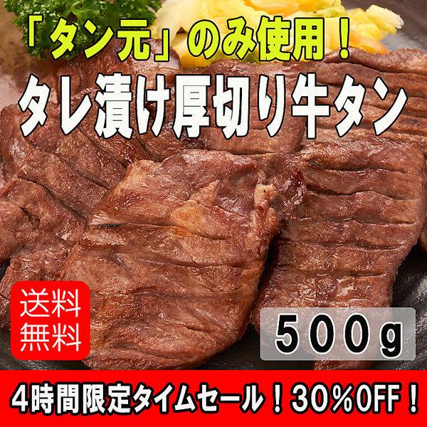 【タイムセール】タン元のみ使用!タレ漬け厚切り牛タン(塩ダレ)500g