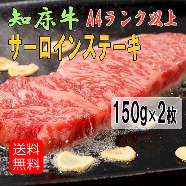「知床牛」A4ランク以上サーロインステーキ(150g×2枚)