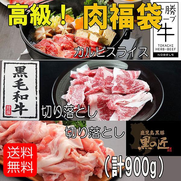 高級!肉福袋(900g)