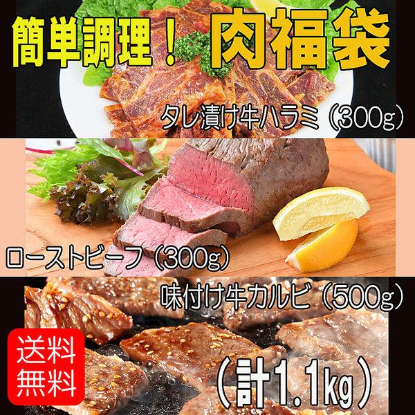 簡単調理!肉福袋(1.1kg)