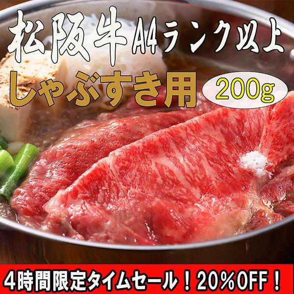【タイムセール】「松阪肉 丸賢」松阪牛A4ランク以上 しゃぶすき用(200g)
