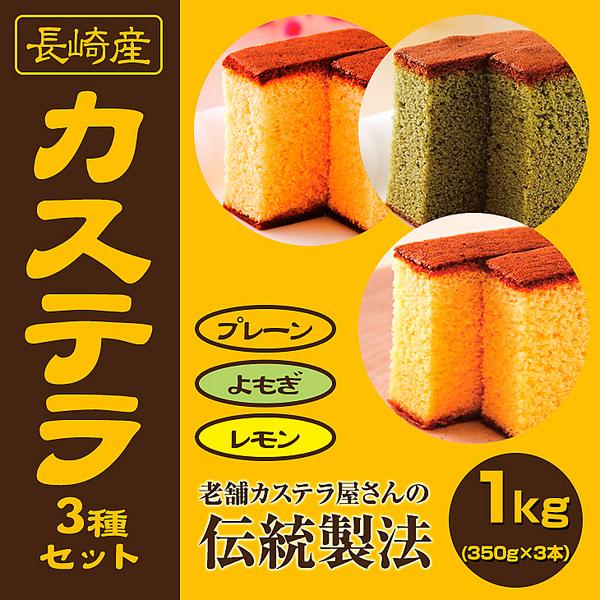 長崎産カステラ(3種セット)1kg(3本)