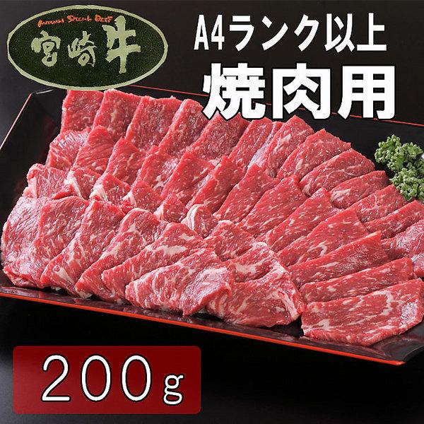 「肉のながやま」宮崎牛A4ランク以上焼肉用(200g)