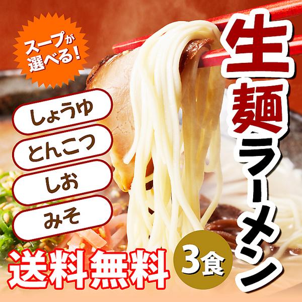 スープが選べる!「生麺」ラーメン(3食)