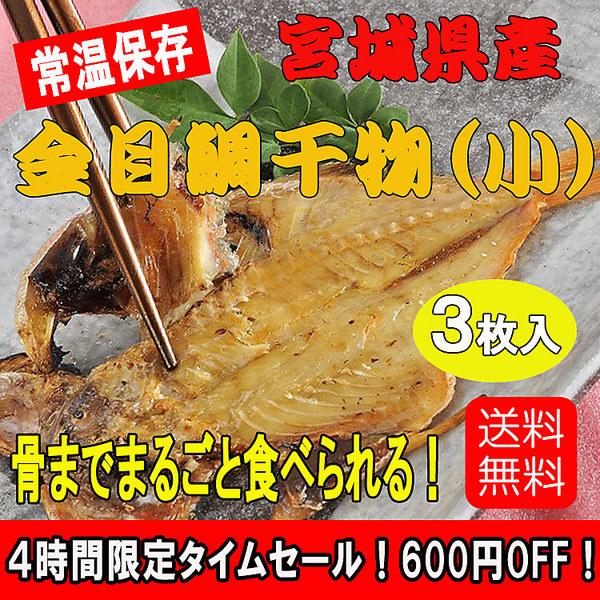 【タイムセール】<600円引>「常温保存」そのまま食べられる干物 金目鯛(宮城県産)3枚