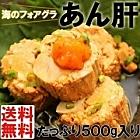 「常温保存」海のフォアブラ あん肝(500g)