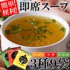 お湯を注ぐだけ!即席スープ 9食(3種×3袋)