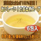 淡路産たまねぎ使用の「たまねぎスープ」(6包入)