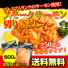スモークサーモン切り落とし(500g)