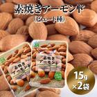 素焼きアーモンド(ビュート種)15g×2袋