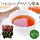 セイロン&ダージリン紅茶(各2袋)<ポイント交換>