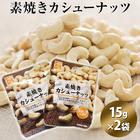 素焼きカシューナッツ(15g×2袋)