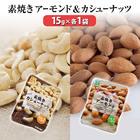 素焼きアーモンド&カシューナッツ(15g×各1袋)<ポイント交換>