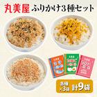「丸美屋」ふりかけ3種セット(9袋入)