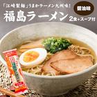 「江崎製麺」うまかラーメン九州味!福島ラーメン(しょうゆ味)2食+スープ付<ポイント交換>