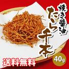 焼き醤油たら千本(40g)